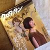 女性誌『クロワッサン』で、禅僧・仙厓さんを紹介する記事のライティングをしました