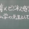 No.9 英語の授業で使える学習フレームの提案①