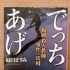 【驚愕の真相】福岡「殺人教師」事件『でっちあげ』【事件の経緯から本の感想まで】