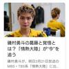 中村倫也company〜「磯村勇斗さん、撮影風景」