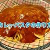 美味しくて簡単!カレーパスタの作り方(レシピ)
