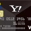 Yahoo!カード申し込んでみた。