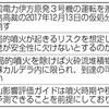伊方原発の再稼働容認 阿蘇大噴火「根拠ない」 - 東京新聞(2018年9月26日)