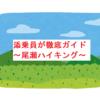 【ツベルクリンwalker】添乗員が徹底ガイド〜尾瀬ヶ原ハイキング〜
