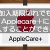 加入期限切れでもApplecare+に加入することができる?Amazonで購入した新品のApple製品の限定保証が4か月前から開始されていた件について。