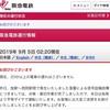 【阪急】5日は始発から平常運転 落雷による設備故障は復旧