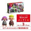 3/17再販! Nintendo Switch スプラトゥーン2セット