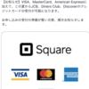 Square(スクエア)JCBカード対応に!?最新情報をご紹介!