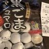 12/3の三太郎の日 ダイソー