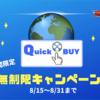 【クロスエクスチェンジ】【QuickBUY】取引上限を開放!「無制限キャンペーン」スタート!