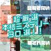 【2019年版】超厳選、初心者を本格ミステリーフリークにする30冊!!