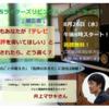 8月26日(水)「関西ライターズリビングルームオンライン!」第三夜、テーマは「もしもあなたが『テレビ番組評を書いてほしい』と依頼されたら、どう書く?」。ゲストは井上マサキさん