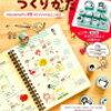 はんこ10個付き!mizutamaさんの「かわいい手帳のつくりかた」が欲しい!