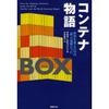 感想文13-04:コンテナ物語―世界を変えたのは「箱」の発明だった