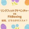 結局リングフィットアドベンチャーとFitboxing,どちらがお勧めなのか。