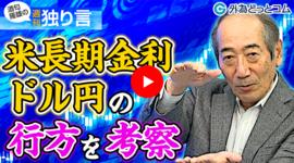 FX「ドル/円は一方的に上昇!米長期金利の行方と注目点を語る」2021/3/8
