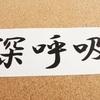 1/23「呼吸とヨガ ~呼吸を知ろう~」@京都・烏丸御池 SANKARA