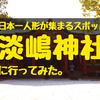【パワースポット】日本一いわくつき人形が集まる場所『淡嶋神社』に行ってきました!【閲覧注意写真あり】