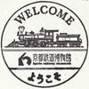 京都鉄道博物館 新快速展 スタンプラリー