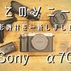 【Sony α7C】撮影機材を新調しました。