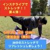 オンライン「無料ストレッチ会」開催中!