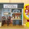 世界でひとつだけのミニチュア!実在するカフェバー「ペーターズ」ができるまで!