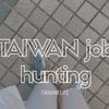【 台湾で就職活動 】30代女性が台湾でお仕事探しに苦労した話