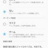 Galaxy S8にゲーム画面が(ゲーム音声含めて)録画できる機能があった件 ※一部追記あり