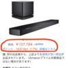 Amazonマケプレで出品者から取引をキャンセルされたら諦めるしか無いのか?