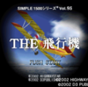 PS1「SIMPLE1500 THE飛行機」レビュー!大空を舞台に機銃で戦え!っていうか機銃しかない!