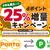 今年もdポイント25%増量キャンペーン!PontaとLINEとメトロ経由で10,500円分のポイントが6,723ANAマイルと2,625円分の期間限定ポイントに?