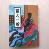 【マールカラー文庫】百人の和歌や錦絵を手軽に楽しむ日本の美