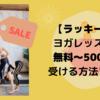 【ラッキー!】ヨガレッスンを無料〜500円で受ける方法まとめ