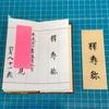 熊本 仏壇店 板 位牌 過去帖 書いてほしい 記入するお店