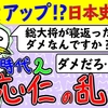 【YouTube】カオスすぎる「応仁の乱」後編 成績アップ日本の歴史!