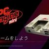 【E3 2019】PCエンジン miniが発売が決定!PC原人やイース I・IIが収録!海外向けに『Core Grafx mini』『Turbo Grafx 16 mini』も発売予定