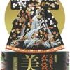 大阪■9/15~12/2■国立文楽劇場 資料展示室 企画展示「文楽人形 衣裳の美」