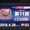 第11節 横浜F・マリノス VS 鹿島アントラーズ