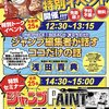 コミティア131少年ジャンプ+出張編集部&ジャンプルーキー!/ジャンプPAINT出展!