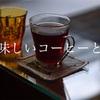 美味しいコーヒーとは