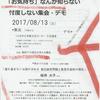 8/13「お気持ち」なんか知らない 忖度しない集会・デモ