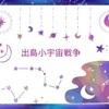 月組『出島小宇宙戦争』感想〜鳳月杏〜ロマンチックなコメディ