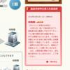 鳥取県が災害支援のためのふるさと納税を受付開始
