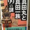 【読書】真田丸と真田一族99の謎