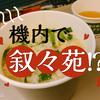 【機内で叙々苑!?】ANA国内線のコムタンクッパ500円を試してみた!