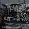 1352食目「福岡市営地下鉄七隈線延伸の新駅名は『櫛田神社前駅』に。」2021年博多祇園山笠の飾り山を見上げて来ました。