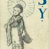 東京 新宿 / 昭和館 / 1933年 6月8日-14日