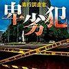 「読書感想」【卑劣犯 素行調査官】笹本稜平著 書評