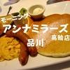 【品川モーニング】国内に残る一店舗「アンナミラーズ高輪店」ボリュームたっぷり朝ごはん