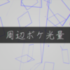 【Aviutl】簡単にかっこいい雰囲気の色ズレでワンランク上の動画へ!